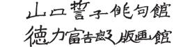 山口誓子俳句館・徳力富吉郎版画館